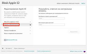 Что делать если забыл контрольный вопрос apple id Сброс контрольного вопроса