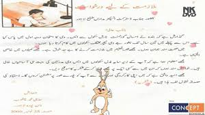 application for writing essay writing in urdu mindful eating for life essay writing in urdu language asb th ringen