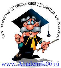 Написание курсовой Заказать написание дипломных курсовых  написание курсовой