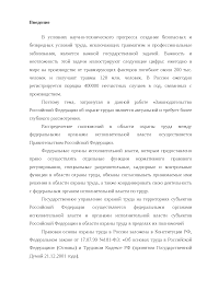 Законодательство Российской Федерации об охране труда контрольная  Это только предварительный просмотр