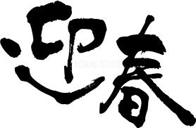 迎春横筆文字の無料フリー素材 イラストとデザインしやすい84828