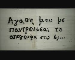 Greek Quotes Love Images On Favim Page 40 Classy Greek Quotes About Love