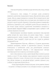 Омский государственный архив вчера сегодня завтра курсовая по  Это только предварительный просмотр