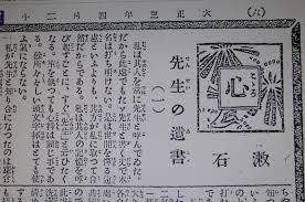 「1914年 - 朝日新聞で、夏目漱石の小説『心 先生の遺書』(後に『こゝろ』に改題)が連載開始」の画像検索結果