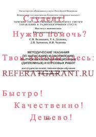 Курсовые работы по праву ТУСУР Методические указания ТУСУР