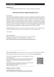 Ипотека в России миф или реальность тема научной статьи по  Показать еще