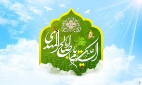 Image result for دعای ندبه