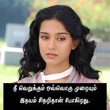 255 love feeling images with es in tamil feeling lonely es