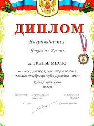 Город солнца casa del sol Творческие достижения Сертификаты участников