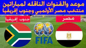 موعد مباراتي منتخب مصر الأولمبي ومنتخب جنوب إفريقيا الأولمبي(والقنوات  الناقله) - YouTube