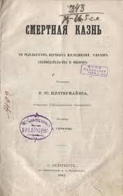 Исследования о смертной казни Миттермайер Карл Иосиф Антон 1787 1867 выдающийся правовед и политик специалист по уголовному праву и судопроизводству профессор Гейдельбергского