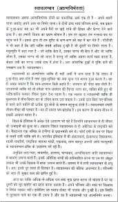 essay on selfreliance in hindi hh0071