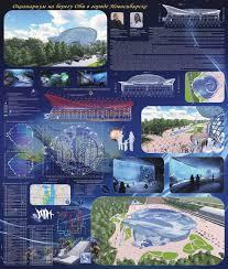 Дипломный проект page Архитектура и проектирование  Концепция океанариума и аквапарка на берегу Оби в Новосибирске