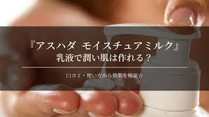 アスハダ アスハダ  モイスチュアミルクで潤い肌に!?保湿効果はどの程度?口コミや使い方から徹底検証!定期解約方法も紹介☆|シミ・美白|RecoRepo(レコレポ)