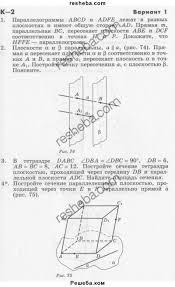 ГДЗ по геометрии для класса Б Г Зив контрольная работа К  1 Параллелограммы abcd и adfe лежат в разных плоскостях и имеют общую сторону ad