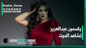 """شاهدت الموت"""".. ياسمين عبد العزيز تتحدث - YouTube"""