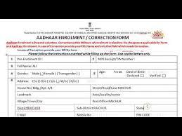 aadhaar card form filling you