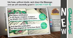 HOW TO GET IJAZAH CERTIFICATE IN QURAN ONLINE