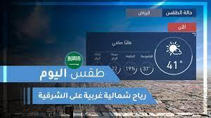 طقس العرب | طقس اليوم في السعودية | السبت 2020/8/15 - YouTube
