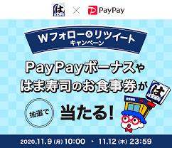 は ま 寿司 paypay