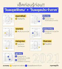 สรุป 'วันหยุด2564' นอกจาก 'ตรุษจีน' ยังมีวันหยุดพิเศษวันไหนอีกบ้าง?