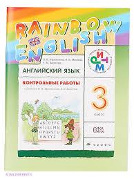Контрольные работы к учебнику по английскому языку rainbow english  Контрольные работы к учебнику по английскому языку rainbow english 3 класс ДРОФА Цвет белый