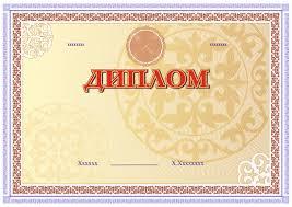 Диплом грамота для РК с орнаментами kz 1