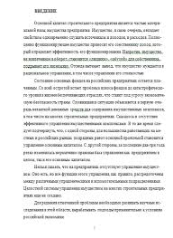 Управление основным капиталом предприятия ООО Башгражданстрой  Управление основным капиталом предприятия ООО Башгражданстрой 09 09 15