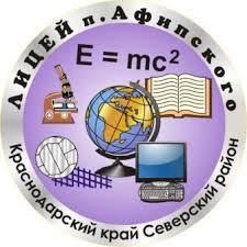 Внеурочная деятельность Начальная школа Афипский лицей