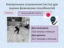 физические качества Контрольные упражнения