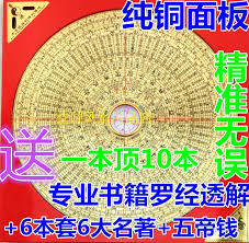 authentic hongkong time honored 10 inch copper panel three yuan three comprehensive professional feng shui chinese feng shui compass