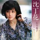 石川優子の最新おっぱい画像(7)