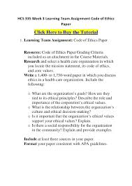 hcs week learning team assignment code of ethics paper hcs 335 week 3 learning team assignment code of ethics paper click