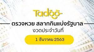 ตรวจหวย 1 12 63 ตรวจสลากกินแบ่งรัฐบาล 1 ธันวาคม 2563 | Thaiger ข่าวไทย