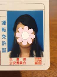 免許証の写真を上手く撮ろう 宝塚 女性専用プライベート美容室 Ile