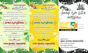 Invitation Card For Griha Pravesh In Hindi Wordings Housewarming