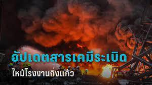 18 ชั่วโมง ระเบิดไฟไหม้โรงงานกิ่งแก้ว เพลิงยังลุก เปิดรายงานความเสียหาย  บ้าน รถ เจ็บ 33 ดับ 1 ราย : PPTVHD36