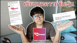 รีวิวเขียนบทความรับเงินจากTrueid in trend และวิธีสมัครเป็นนักเขียน - YouTube