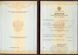 Купить диплом о профессиональной переподготовке в Москве и городах  Диплом о профессиональной переподготовке