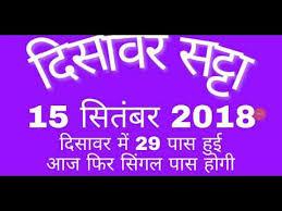 Videos Matching 15 September Ka Satta Gale Disawar