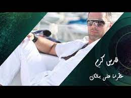 Fares Karam - Khatarna Ala Balak | فارس كرم - خطرنا على بالك - فيديو  Dailymotion