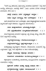 ಪರಾಶರ ಸ್ಮ್ರಿತಿ parashara smriti kannada