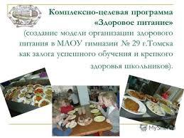 Значение правильного питания в современной медицине правильное  Организация питания и кормления больных 4 Основные принципы рационального сбалансированного питания Таким образом раздельное питание приводит к затяжным