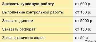 Решай задачи и зарабатывай на poluchizachet ru Помимо сложной работы типа реферата или диплома можно подрабатывать выполняя отдельные задачи по разным предметам