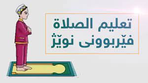 تعليم الصلاة _ بصوت عبدالوهاب محمد الكردي _ فێرکردنی نوێژ _ بە دەنگی  عبدالوهاب محمد learn prayer - YouTube