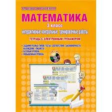 Математика класс Интерактивные контрольные тренировочные работы  Математика 3 класс Интерактивные контрольные тренировочные работы Тетрадь с электронным тренажером