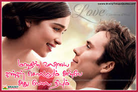 New And Nice Tamil Love Poems Online Inspiring Tamil Me Before