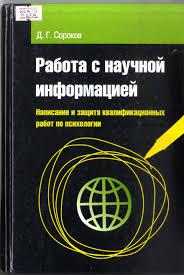 Научно педагогическая библиотека АлтГПУ Виртуальная выставка highslide js