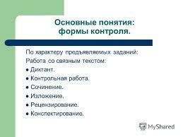 Презентация на тему Педагогический совет по теме Формы и методы  42 Основные
