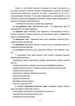 Информационная безопасность Реферат id  Реферат Информационная безопасность 8